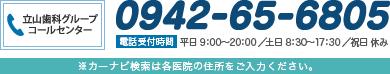 立山歯科グループコールセンター:TEL 0942-65-6805